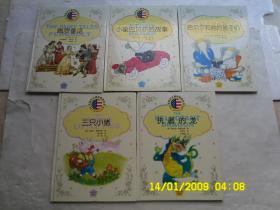 美国学生课外阅读丛书《执著的龙、三只小猪、巴贝尔和他的孩子们、小象巴贝尔的故事、佩罗童话》共五册合售、彩图版、请自己看淸图、售后不退货