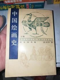 中国绘画史  下册