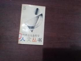 人文丛书.现代西方人生哲学