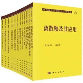 现代数学基础丛书(典藏版:第二辑)