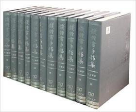 钱锺书手稿集:第五辑:外文笔记