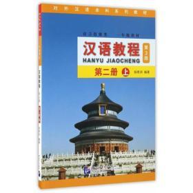 汉语教程(第3版)2(上)(含1MP3)