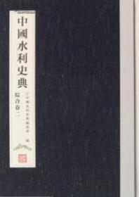 中国水利史典(20册)