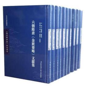 《伤寒杂病论》版本通鉴(全10册)