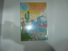 水先生的奇妙之旅科学图画书系(套装共4册)末开封