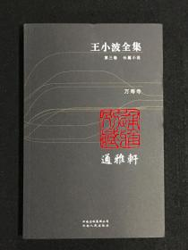 万寿寺(王小波全集 第三卷 18开 全一册)