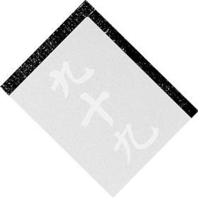 九十九 洪卫 设计书籍 正版 中国最美的书 现货 全新