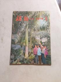 植物杂志1979.1