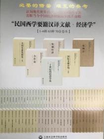 国家图书馆藏·民国西学要籍汉译文献·经济学(全66册)