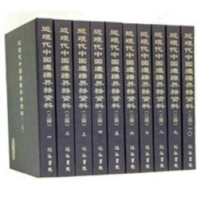 近现代中国边疆界务资料:三编 10册