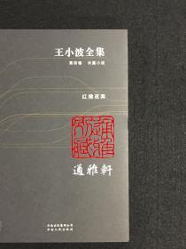 红拂夜奔 (王小波全集 第四卷 18开 全一册)