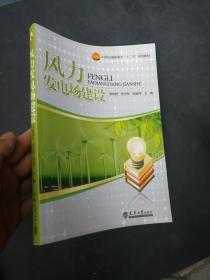 风力发电场建设(正版新书)9787561837603