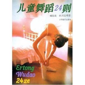 GL-QS儿童舞蹈24则