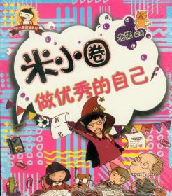 米小圈做优秀的自己 全四册 四川少年儿童出版社