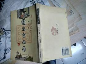 护生书画集====2001年12月 一版一印 5100册