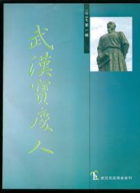 创刊号:武汉宝庆人2007(大16开)