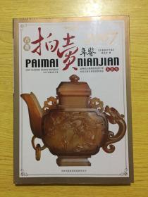 2007古董拍卖年鉴:玉器卷【详情看图——实物拍摄】