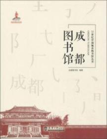 成都图书馆 成都图书馆 天津大学出版社 9787561859407