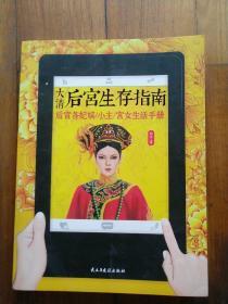 大清后宫生存指南:后宫各妃嫔/小主/宫女生活手册