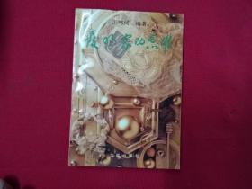 发明家的思维 作者 : 王鸣凤--钤印赠送-广东作家