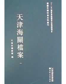 天津海关档案