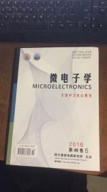 微电子学 全国中文核心期刊 第48卷