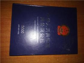 中华人民共和国国务院公报 2000 总号964-999  精装
