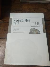 中国国家博物馆馆刊2017――5