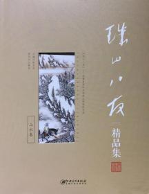 珠山八友精品集【山水卷、人物卷、花鸟卷(一、二)】全四册
