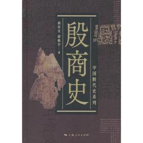 殷商史(中国断代史系列)(精)