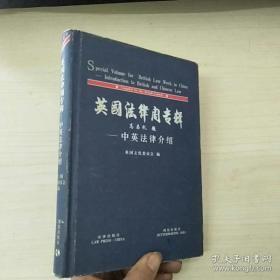 英国法律周专辑:中英法律介绍(硬精装 中英文对照)