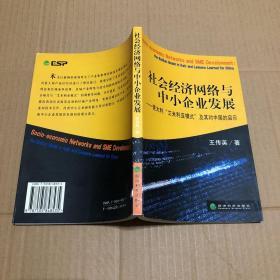 """社会经济网络与中小企业发展:意大利""""艾米利亚模式""""及其对中国的启示 原版书"""