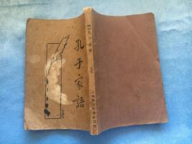 孔子家语.........民国22年初版