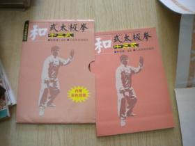 《和式太极拳》有彩色挂图,32开和有禄著,人民体育2005.1出版,6693号,图书