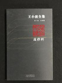 未竟稿(王小波全集 第十卷 18开 全一册)