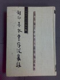 影印善本书序跋集录 (1911-1984)