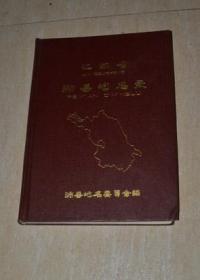 江苏省沛县地名录(馆藏)