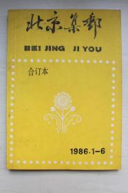 北京集邮1986年(合订本)