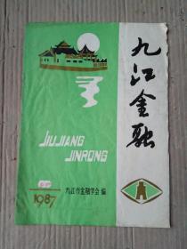 九江金融1987年专辑