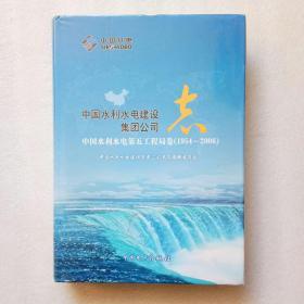 中国水利水电建设集团公司志:中国水利水电第五工程局卷(1954-2006)全新未开封、当天发货