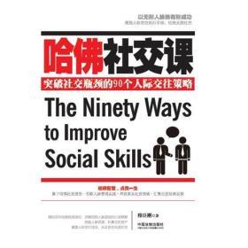 哈佛社交课 突破社交瓶颈的90个人际交往策略(畅销3版)    9787509379462
