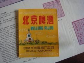 北京啤酒标  白塔1