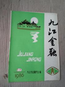 九江金融1986年专辑
