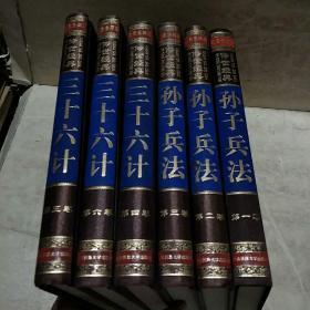 孙子兵法与三十六计(全6册)