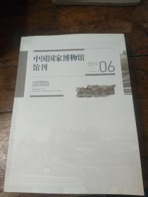 中国国家博物馆馆刊2017――6