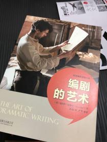 编剧的艺术:《霸王别姬》、《活着》编剧芦苇强烈推荐、用可信有力的人物,整合剧本中的戏剧因素