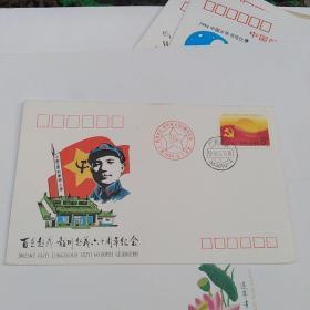 百色起义龙州起义60周年纪念封