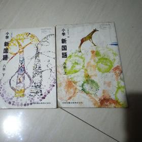 文部省检定済教科书 小学新国语 六年=上下全 【日文原版】