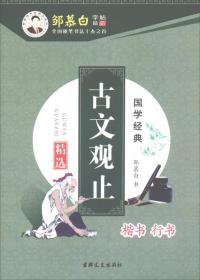 古文观止精选(楷书行书)/国学经典