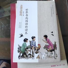 世界书局国语新读本